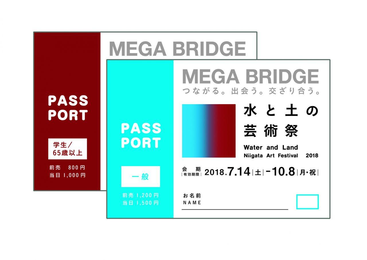 水と土の芸術祭2018 作品鑑賞パスポートを販売します!