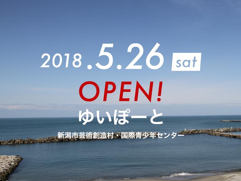 メイン写真:2018.5.26(SAT) オープニングイベント『ふたば彩』