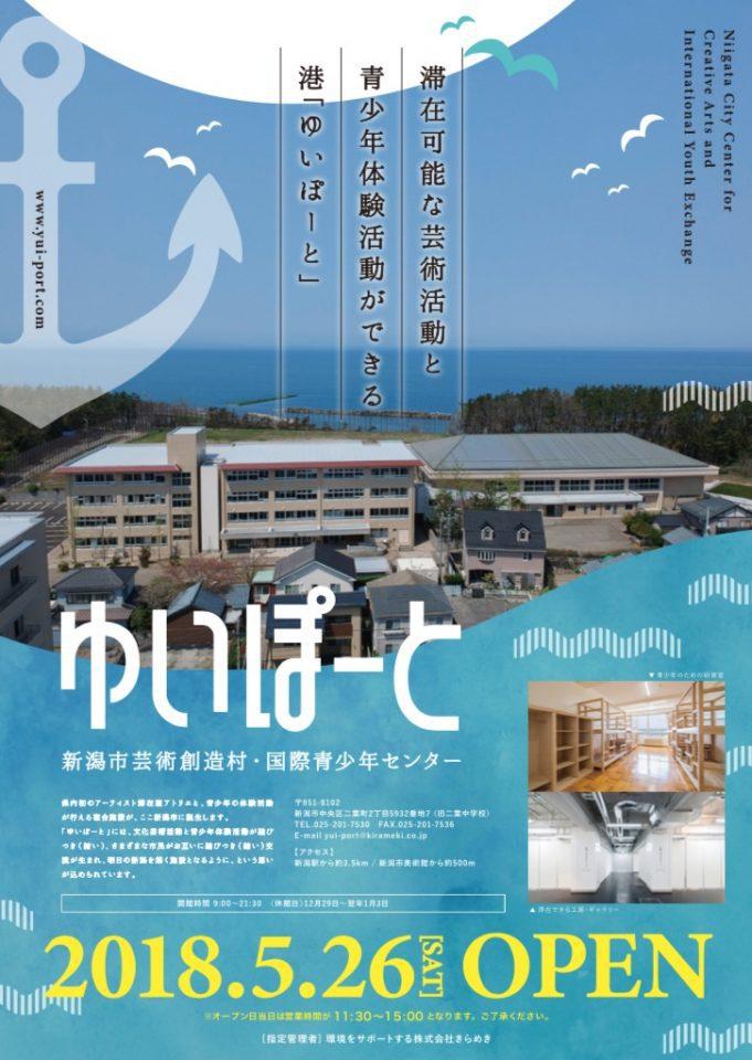 平成30年5月26日(土)にオープニングイベント『ふたば彩』を開催します!!