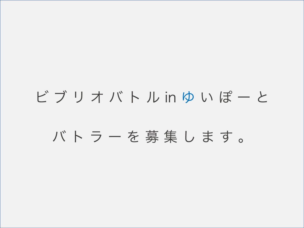 メイン写真:【バトラー(発表者)募集】ビブリオバトル in ゆいぽーと