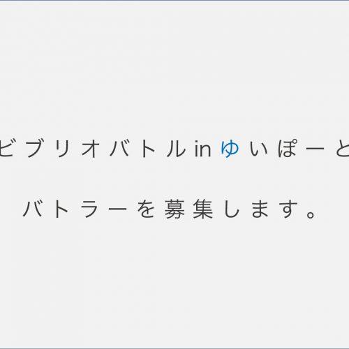 2018-11-03 - 【バトラー(発表者)募集】ビブリオバトル in ゆいぽーと