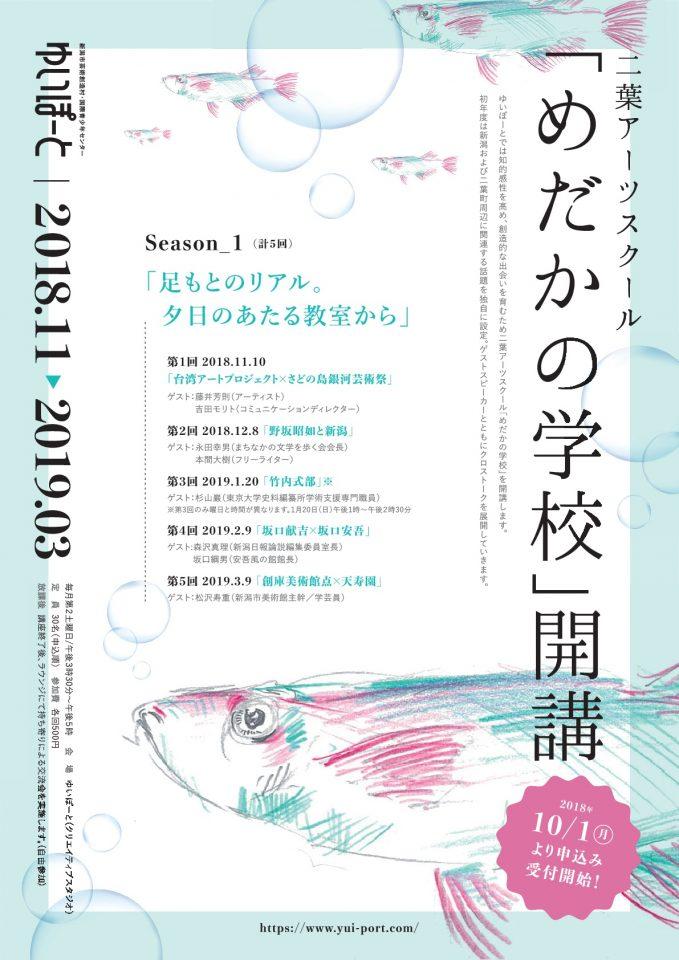 メイン写真:めだかの学校 第2回「野坂昭如と新潟」