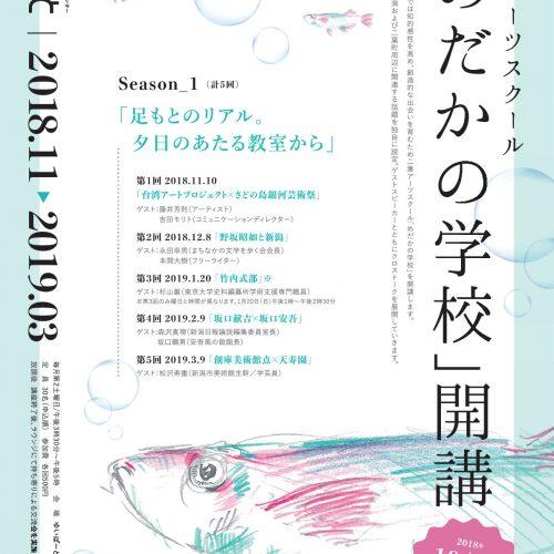 めだかの学校 第1回「台湾アートプロジェクト×さどの島銀河芸術祭」