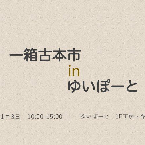 2018-11-03 - 一箱古本市 in ゆいぽーと