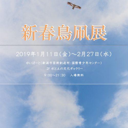 2019-01-11〜2019-02-27 - 【企画展】新春鳥凧展