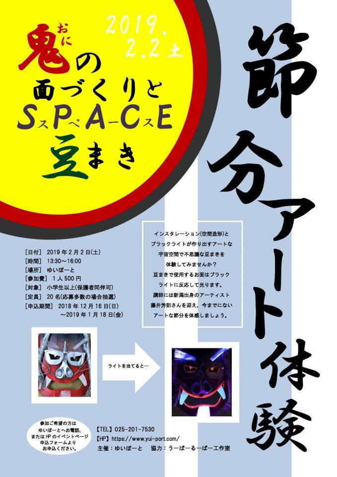 メイン写真:節分アート体験!鬼の面づくりとSPACE豆まき