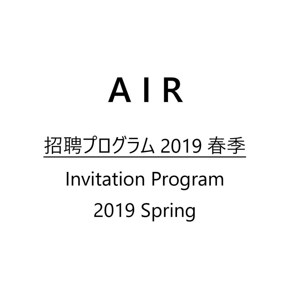 2019-02-11 - アーティスト・イン・レジデンス「招聘プログラム2019春季」滞在アーティスト情報を公開致しました。