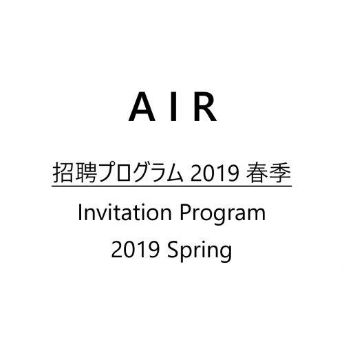 アーティスト・イン・レジデンス「招聘プログラム2019春季」