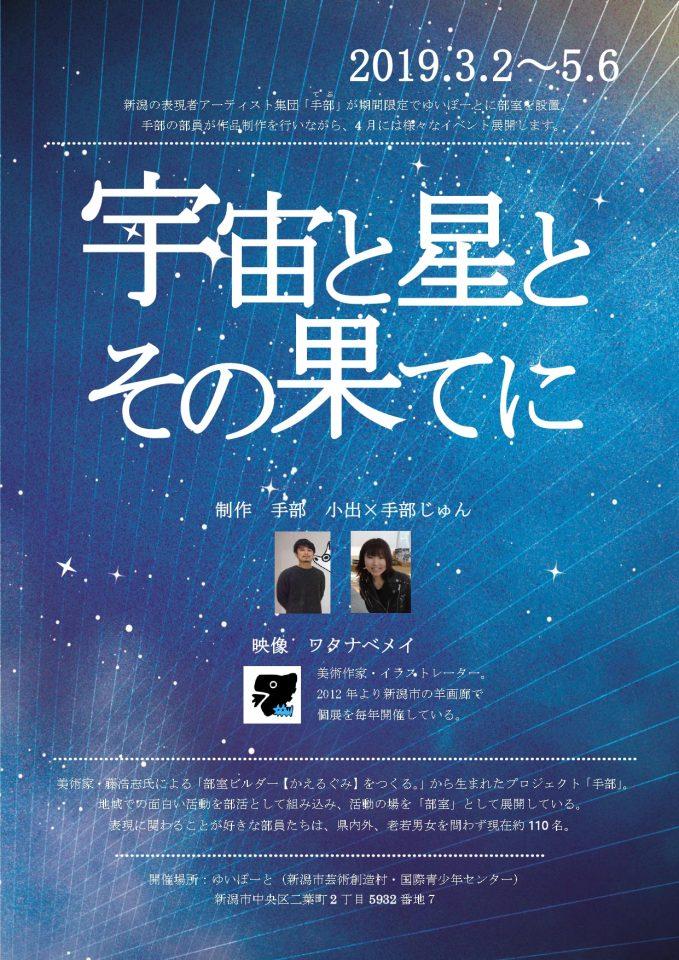 写真2:宇宙と星とその果てに【アート×神話】