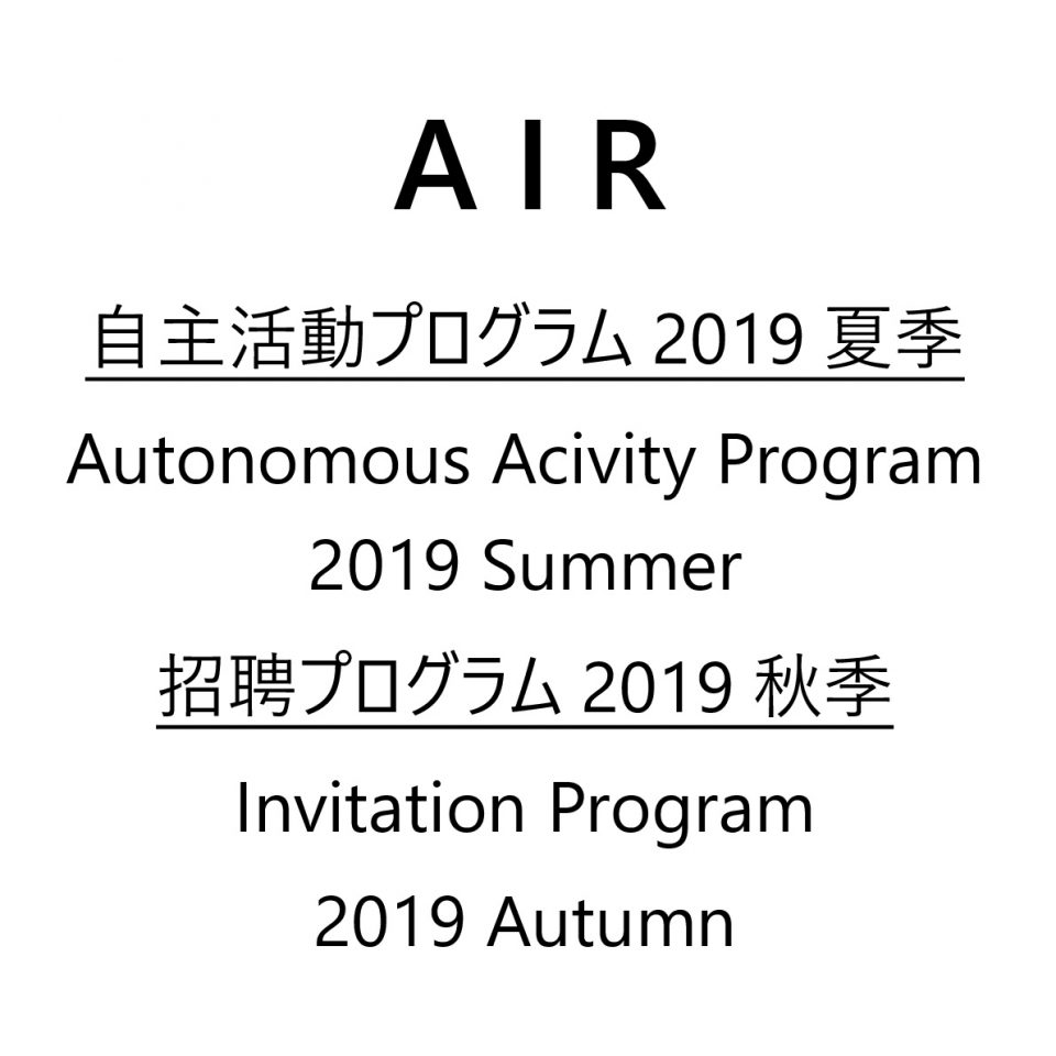 "2019-02-01 - Artist-in-Residence ""Autonomous Activity Program 2019 Summer"" and ""Invitation Program 2019 Autumn"" Open Recruitment Has Started!"