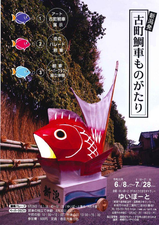 メイン写真:【企画展】新潟発、古町鯛車ものがたり