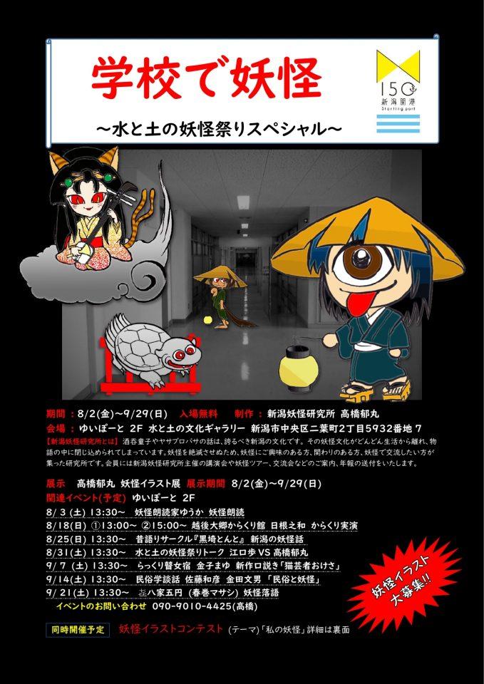 写真2:【学校で妖怪】昔語りサークル『黒埼とんと』 新潟の妖怪話