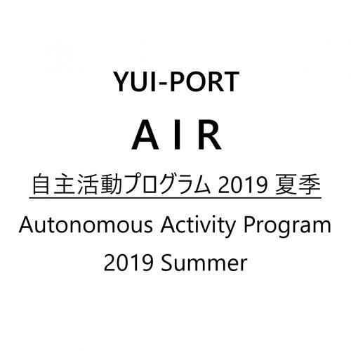 アーティスト・イン・レジデンス「自主活動プログラム2019夏季」