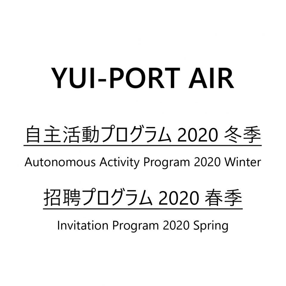 "2019-08-01 - Artist-in-Residence ""Autonomous Activity Program 2020 Winter"" and ""Invitation Program 2020 Spring"" Open Call Has Started!"