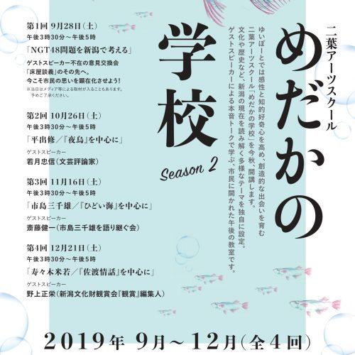 【二葉アーツスクール2019】めだかの学校Season2 第1回「NGT48問題を新潟で考える」