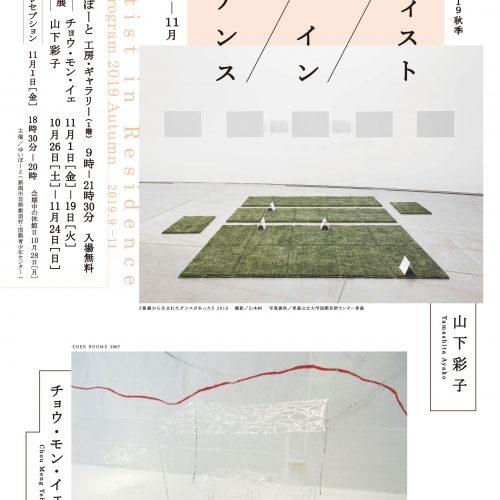 【展示】アーティスト・イン・レジデンス招聘プログラム2019秋季 成果展