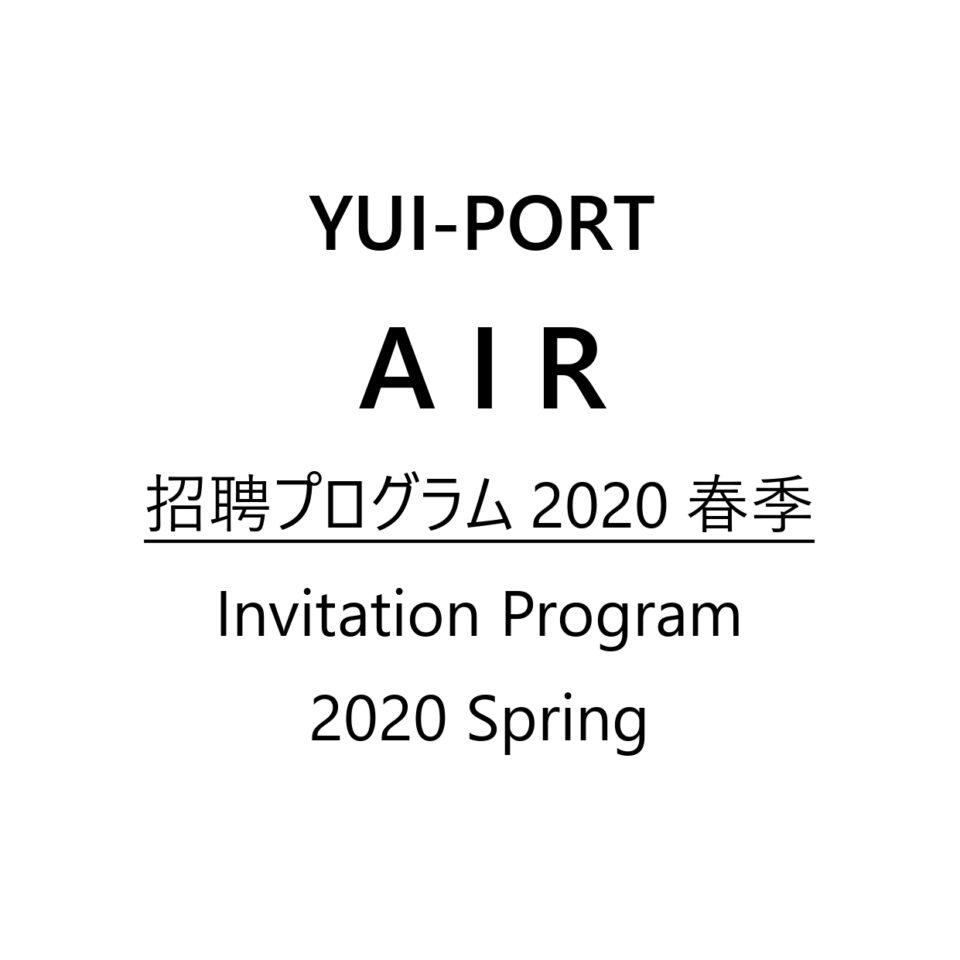 2019-12-14 - アーティスト・イン・レジデンス「招聘プログラム2020春季」参加アーティストが決定しました。