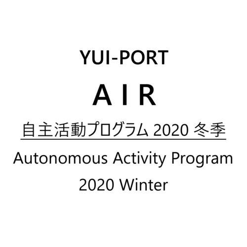 アーティスト・イン・レジデンス「自主活動プログラム2020冬季」