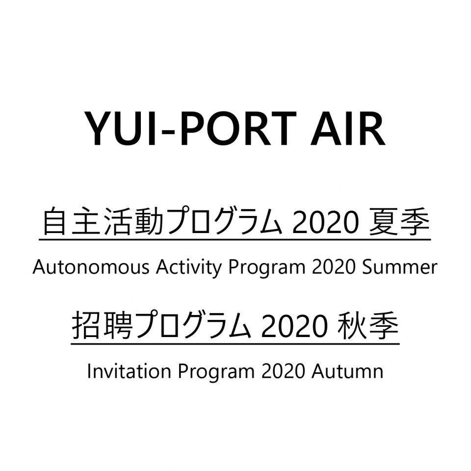 2020-01-08 - アーティスト・イン・レジデンス「自主活動プログラム2020夏季」及び「招聘プログラム2020秋季」の公募情報を公開致しました。