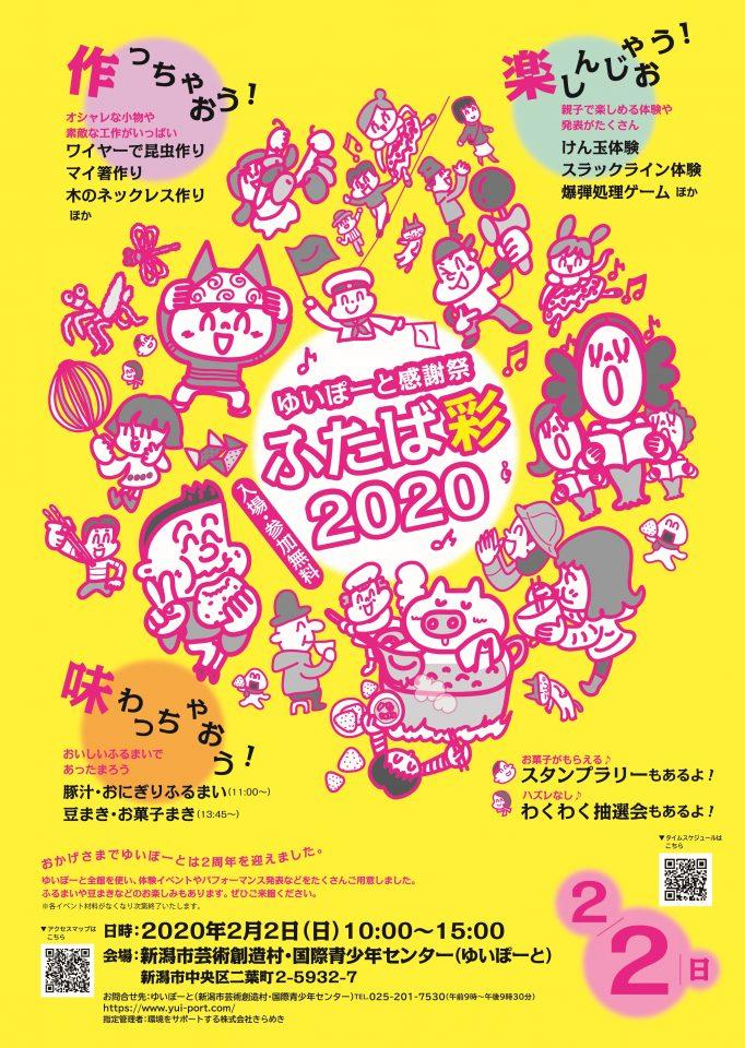 ゆいぽーと感謝祭「ふたば彩2020」を開催します!