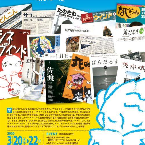 新潟・文化誌フォーラム~伝えたい思い1980-2020~