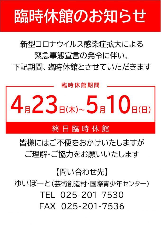2020-04-20 - 【重要】臨時休館のお知らせ