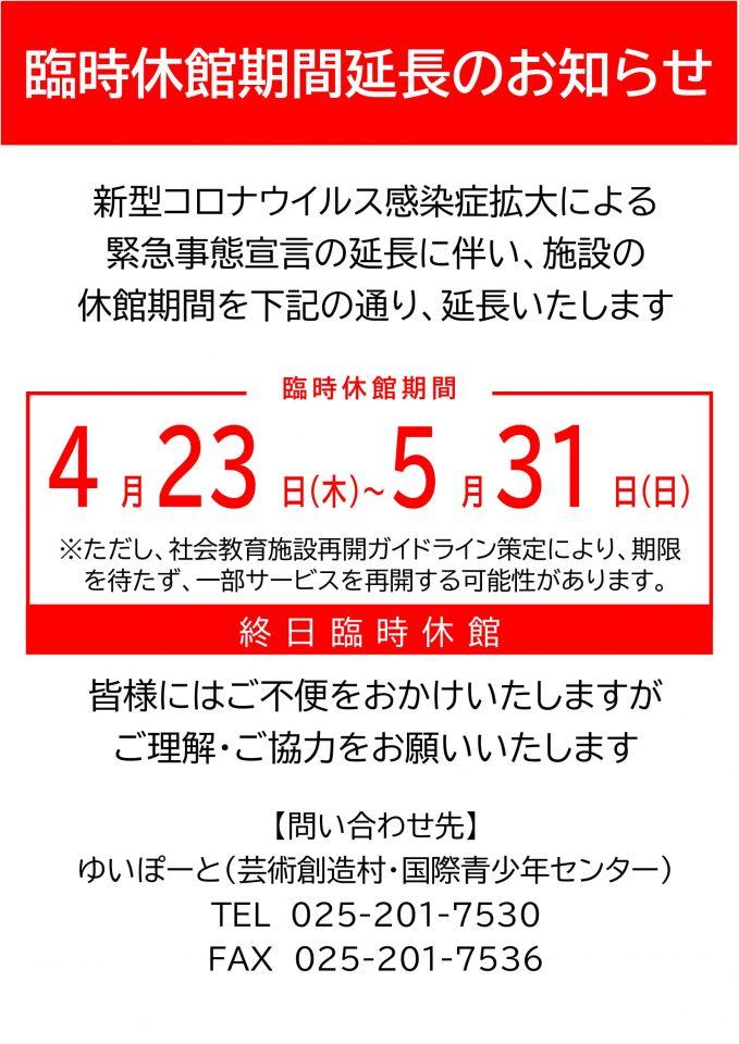 2020-05-08 - 【重要】臨時休館 期間延長のお知らせ