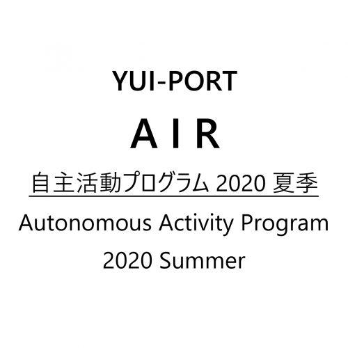 アーティスト・イン・レジデンス「自主活動プログラム2020夏季」