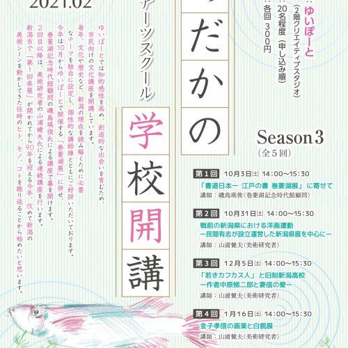 二葉アーツスクール「めだかの学校」Season3 第1回「書道日本一 江戸の書 巻菱湖展」に寄せて
