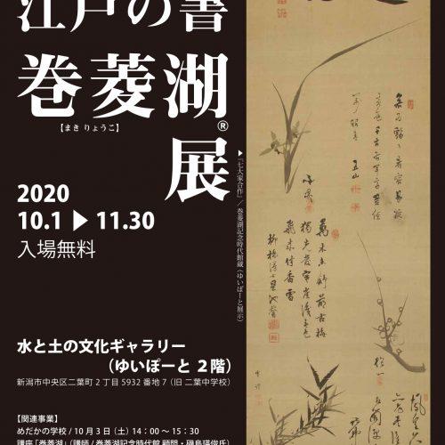 【企画展】書道日本一 江戸の書 巻菱湖展