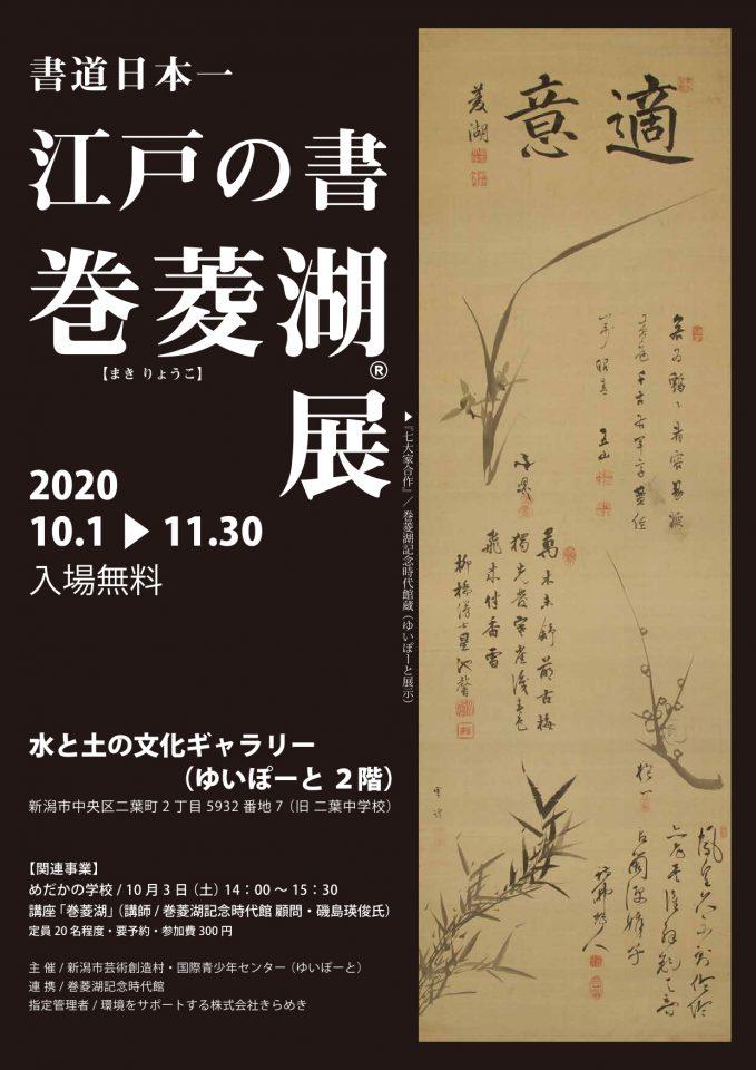 メイン写真:【企画展】書道日本一 江戸の書 巻菱湖展