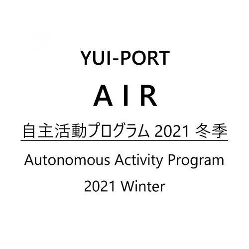 アーティスト・イン・レジデンス「自主活動プログラム2021冬季」