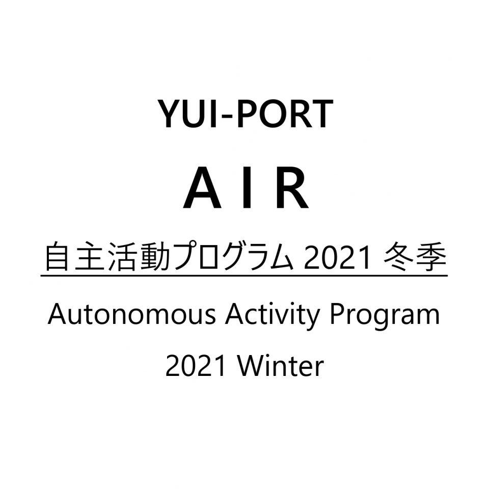 アーティスト・イン・レジデンス「自主活動プログラム2021冬季」参加アーティスト2組が決定しました。