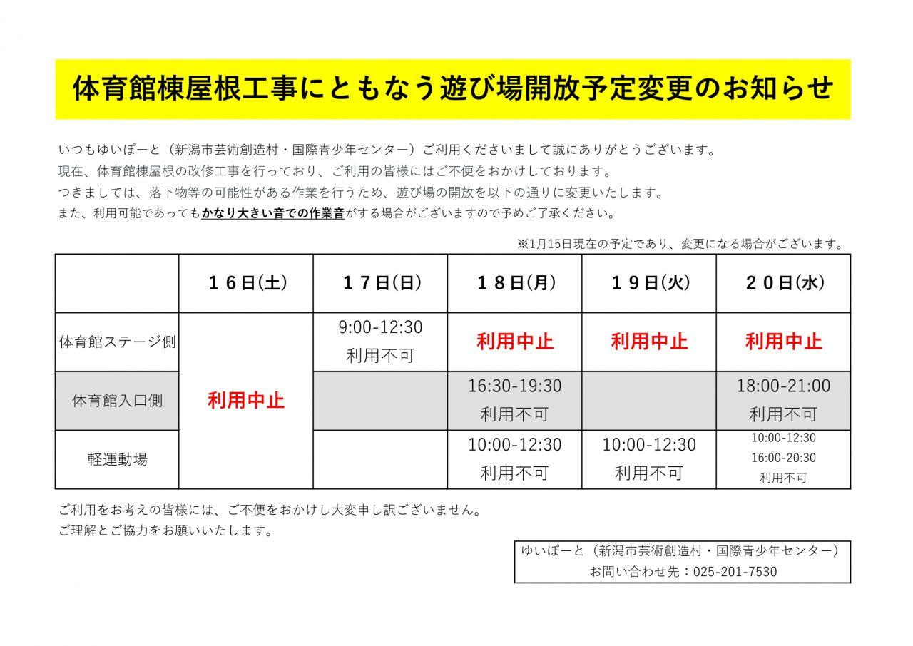 2021-01-16 - 【ご案内】1月16日(土)~20日(水)の体育館・軽運動場の個人開放について