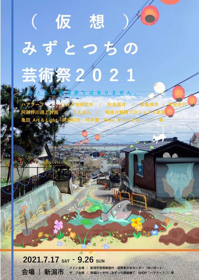 メイン写真:(仮想)みずとつちの芸術祭2021