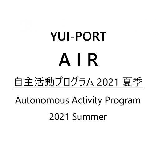 アーティスト・イン・レジデンス|自主活動プログラム2021夏季
