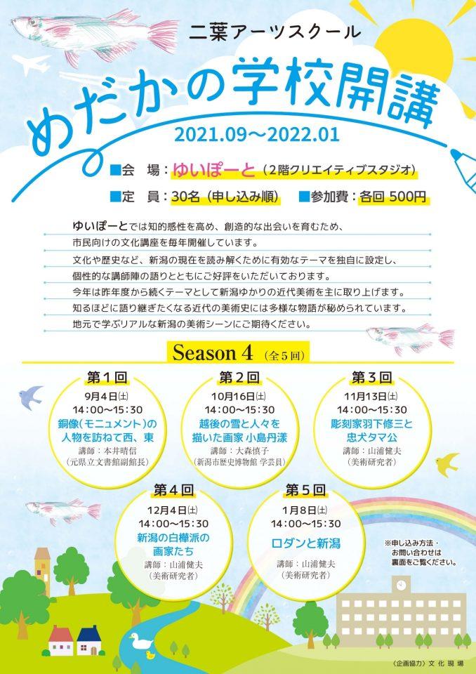 メイン写真:二葉アーツスクール めだかの学校Season4