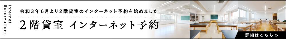 2階貸室 インターネット予約