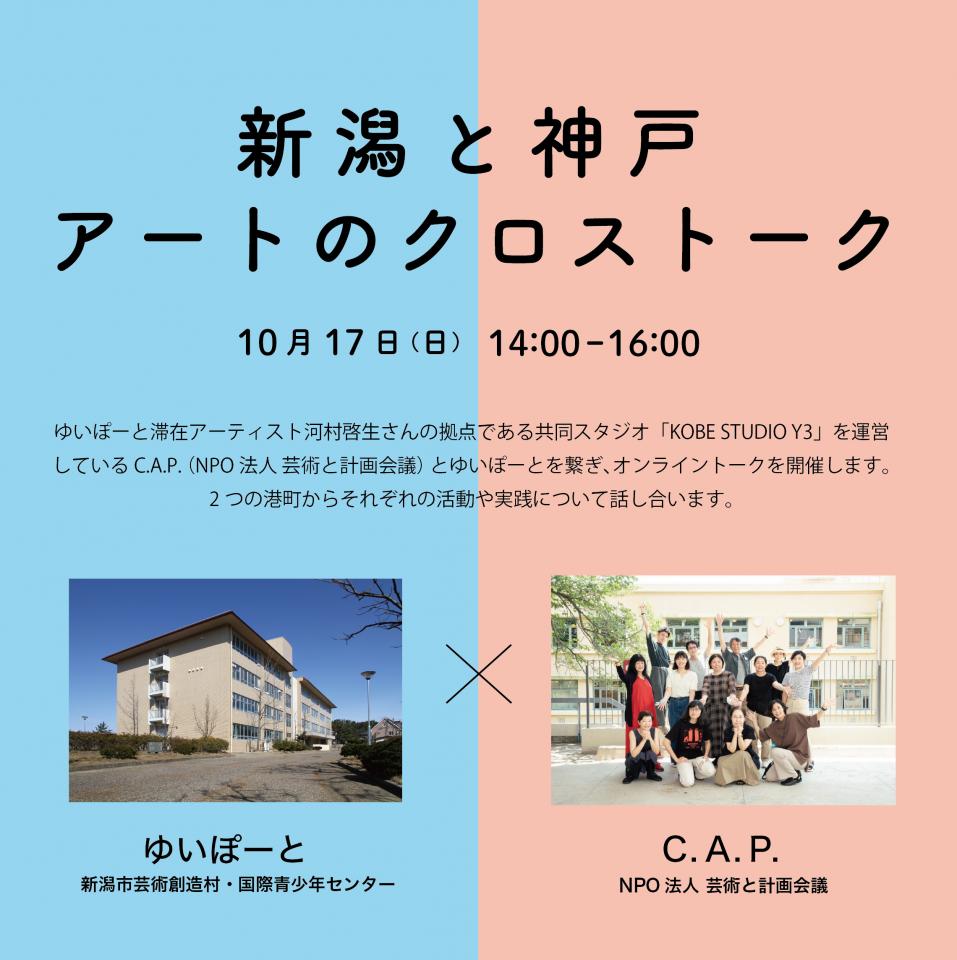 メイン写真:新潟と神戸/アートのクロストーク