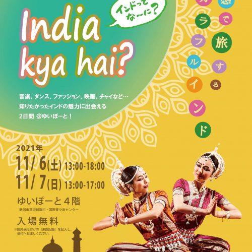 「いんでぃあ きや~へ?India Kya hai?」インドってな~に?五感で旅するカラフルインド